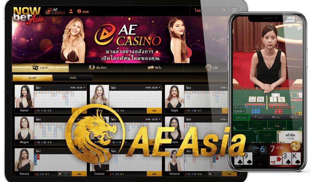 Ae Asia บาคาร่าออนไลน์